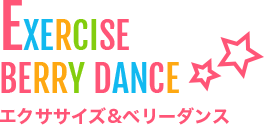 EXERCISE BERRY DANCE エクササイズ&ベリーダンス